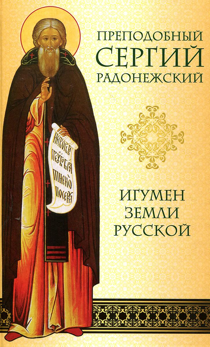 Нина Малахова Преподобный Сергий Радонежский. Игумен Земли Русской