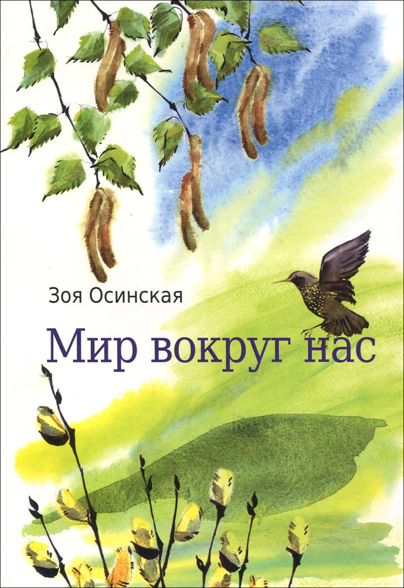 Зоя Осинская Мир вокруг нас мир вокруг нас энциклопедия