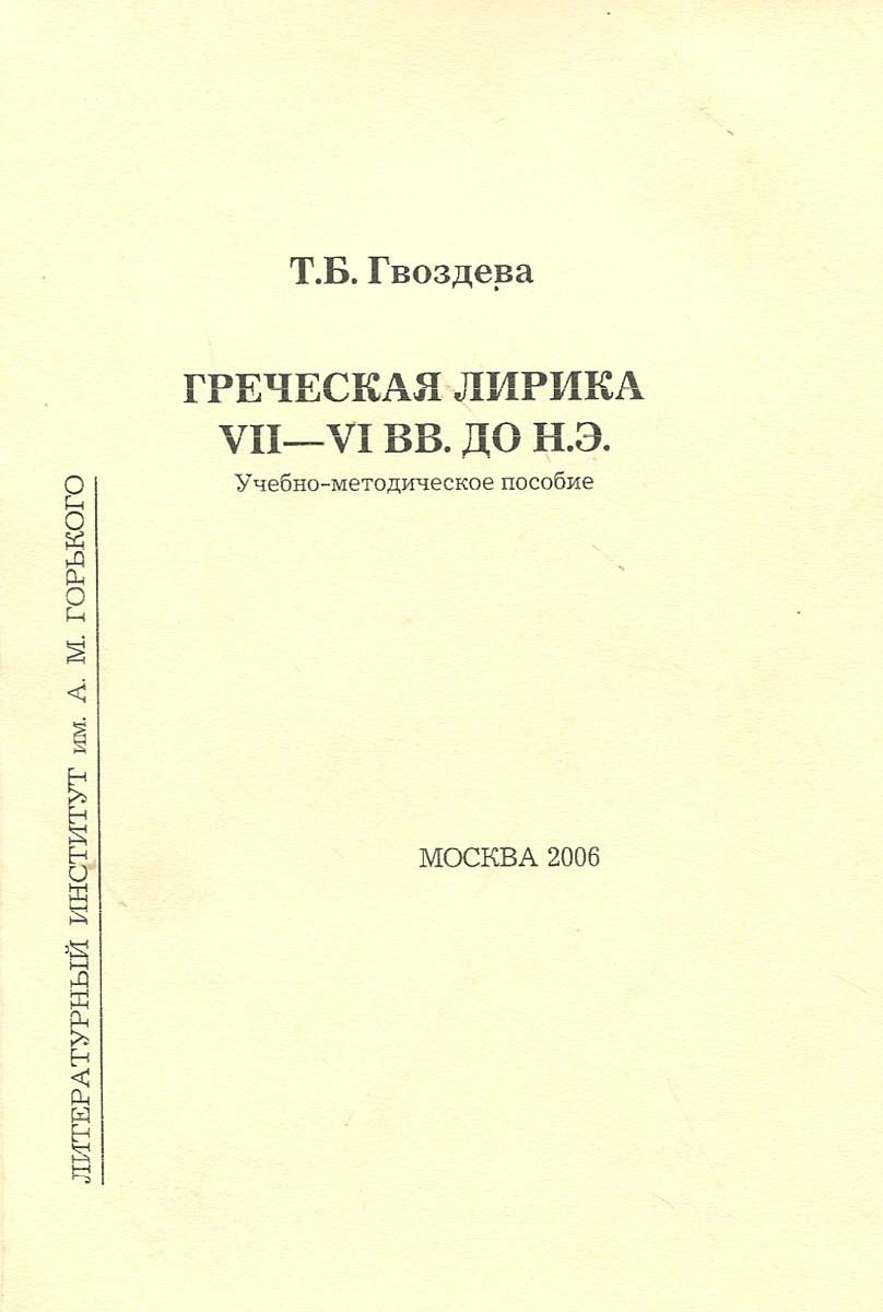 Греческая лирика VII-VI вв. до н.э. Учебно-методическое пособие