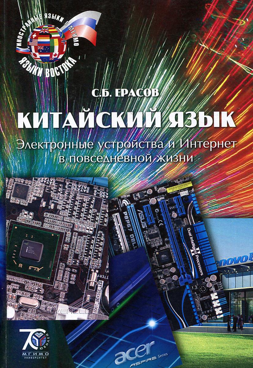 С. Б. Ерасов Китайский язык. Электронные устройства и Интернет в повседневной жизни. Практикум