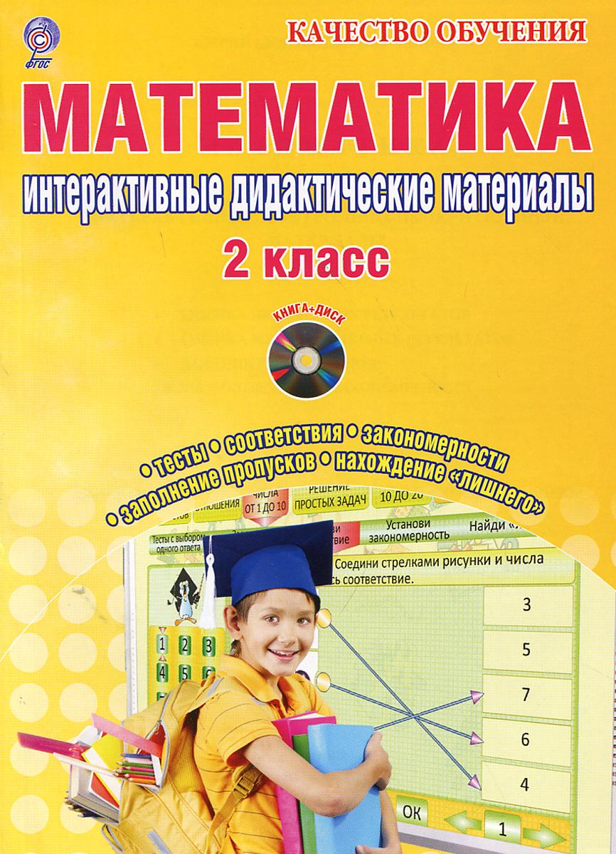 Математика. 2 класс. Интерактивные контрольно-измерительные материалы. Дидактическое пособие с электронным интерактивным приложением (+ CD-ROM)