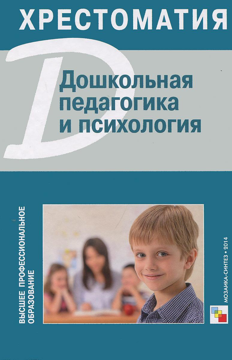 Дошкольная педагогика и психология