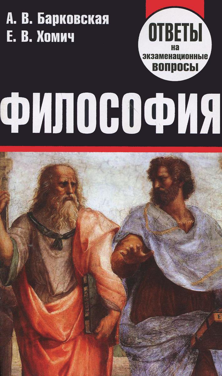 Философия. Ответы на экзаменационные вопросы
