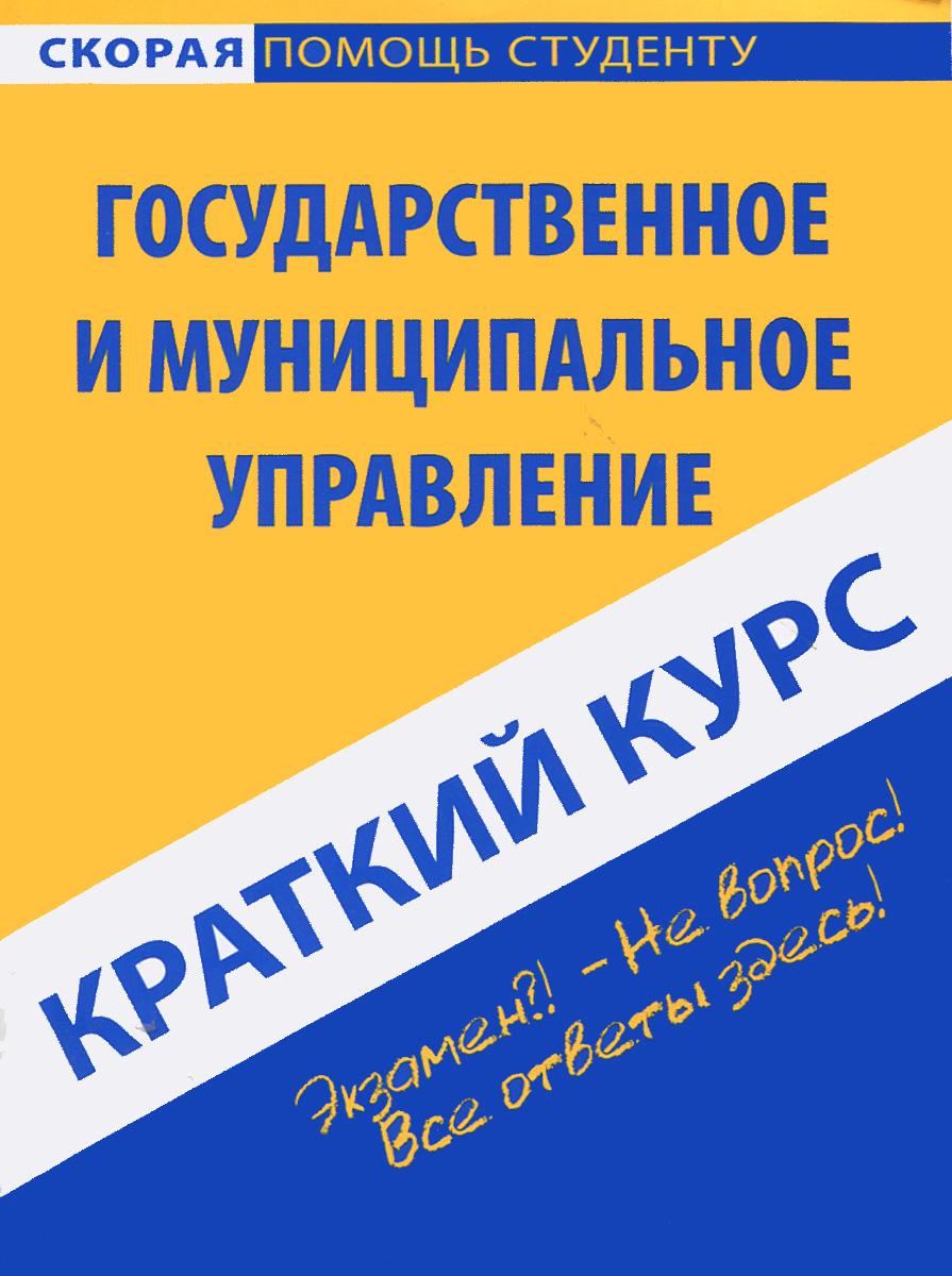 Государственное и муниципальное право. Краткий курс