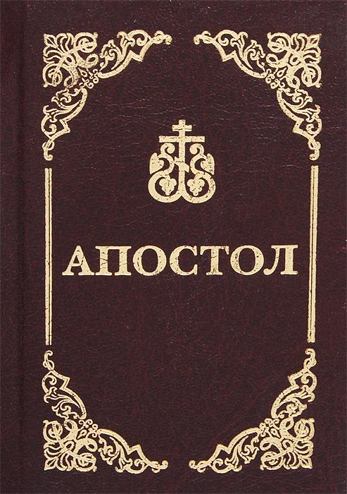 Апостол эксмо толковый апокалипсис откровение святого иоанна богослова
