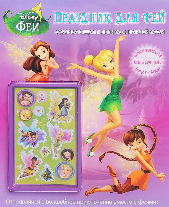 Феи. Праздник для фей. Развивающая книжка с наклейками феи развивающая книжка с наклейками