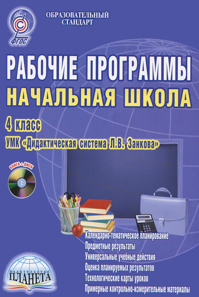 Л. А. Пономарева Рабочие программы. Начальная школа. 4 класс. Методическое пособие (+ CD-ROM) ю н понятовская начальная школа 1 класс рабочие программы к умк гармония cd rom
