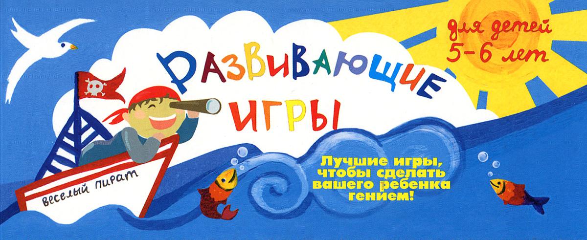 Парфенова И.И. Развивающие игры для детей 5-6 лет книги эксмо развивающие игры для детей 5 6 лет