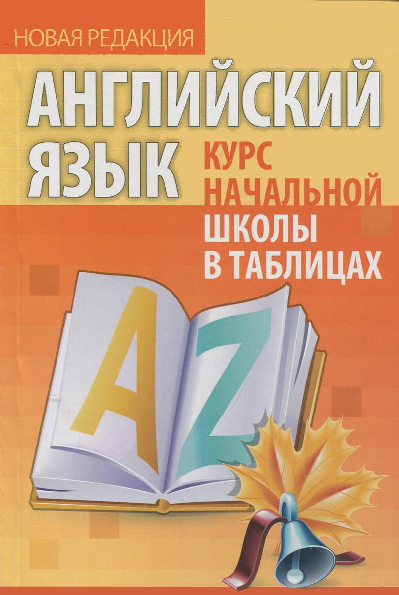 Zakazat.ru: Английский язык. Курс начальной школы в таблицах