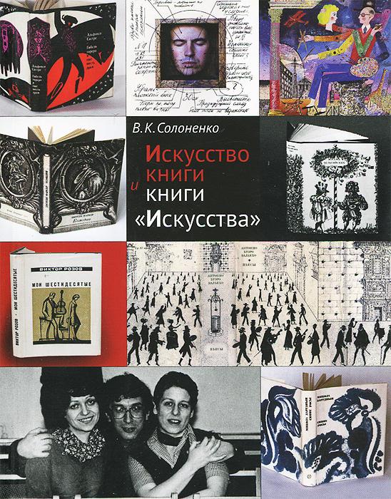 В. К. Солоненко Искусство книги и книги Искусства