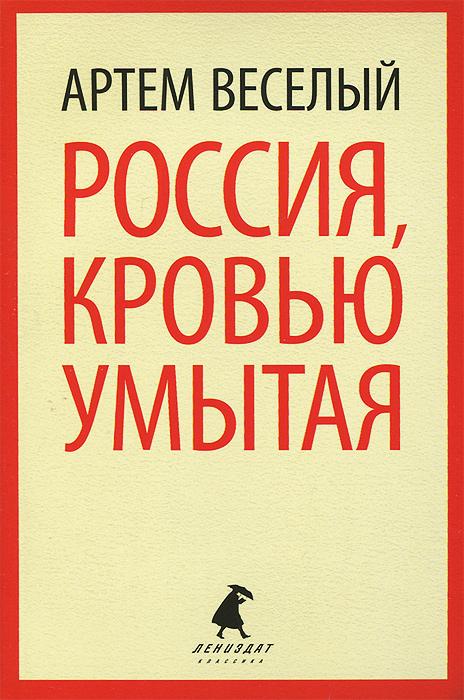 Артем Веселый Россия, кровью умытая креслов артем