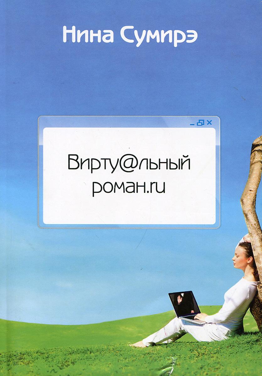 Нина Сумирэ Вирту@льный роман.ru неизвестный друг
