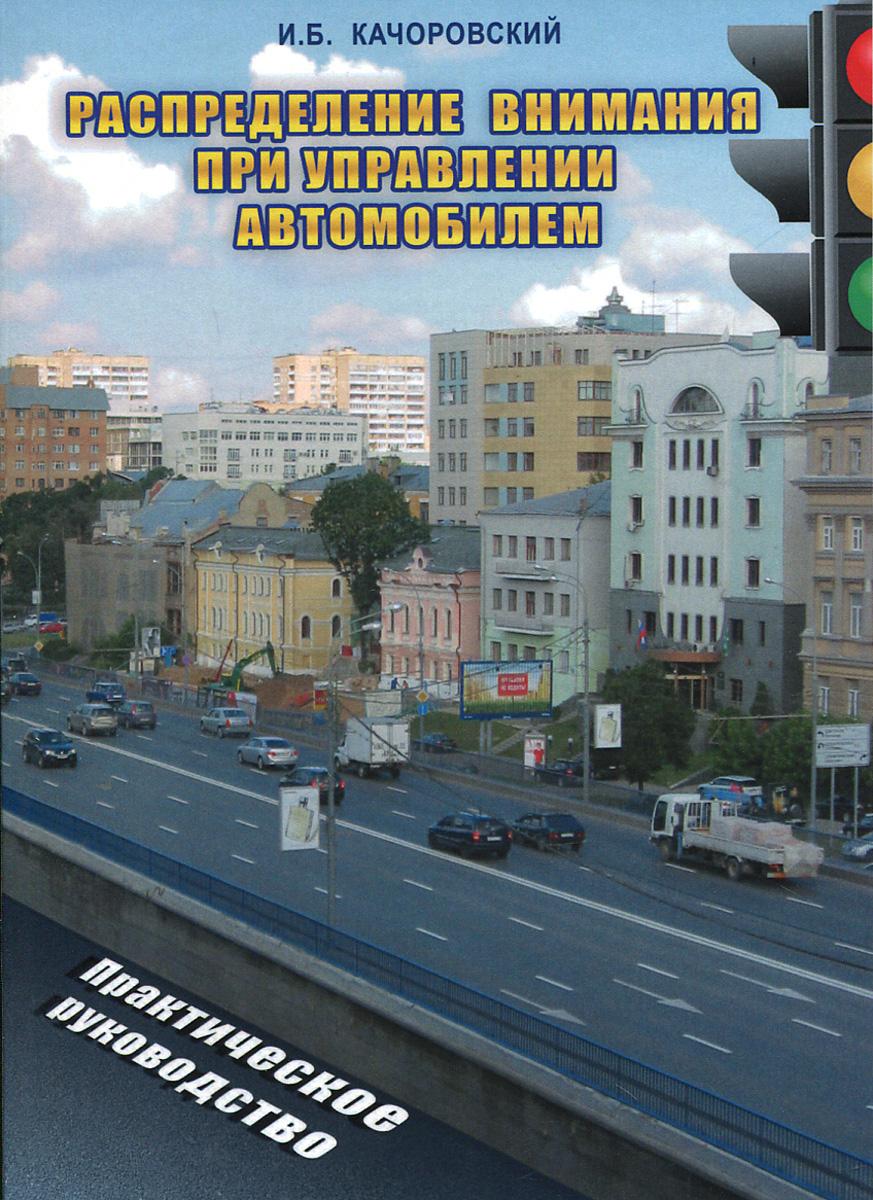И. Б. Качоровский Распределение внимания при управлении автомобилем