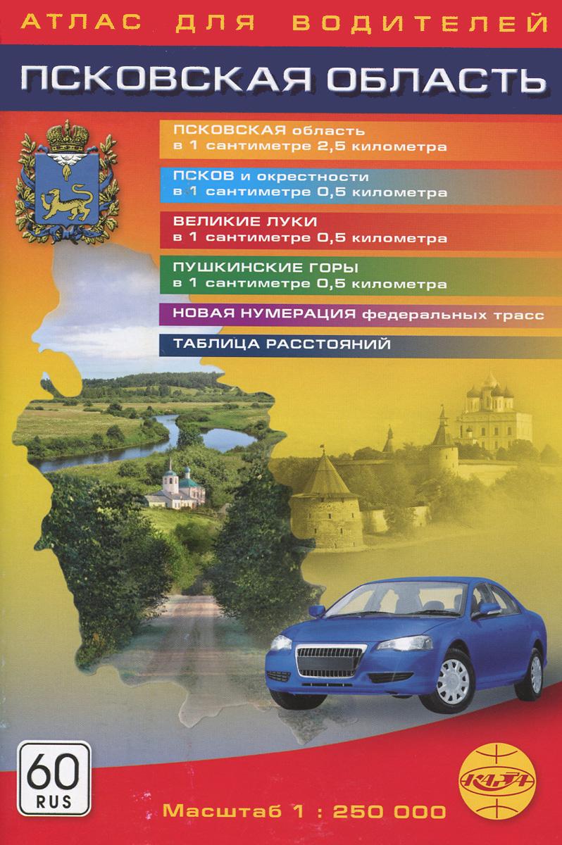 Псковская область. Атлас для водителей 500 50000