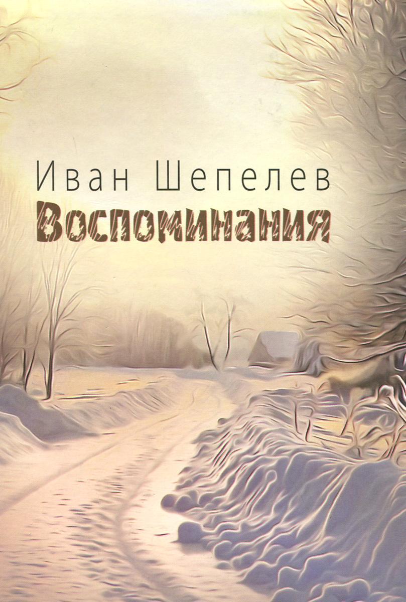 Иван Шепелев. Воспоминания