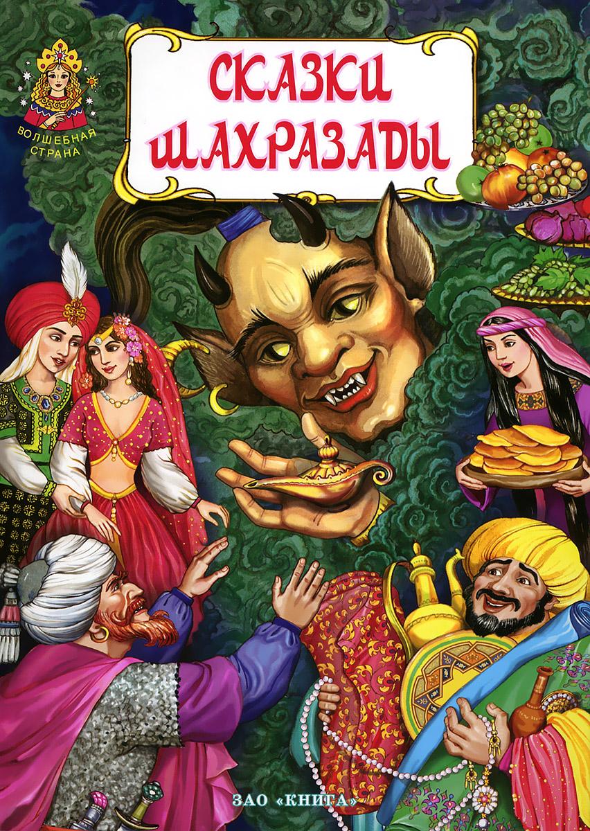 Сказки Шахразады книга тысячи и одной ночи том 7 ночи 719 870