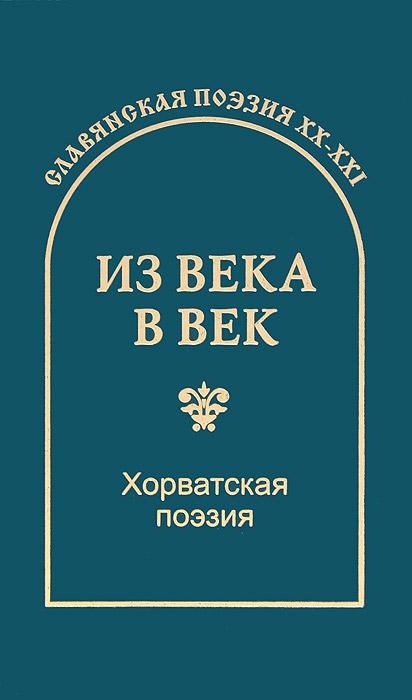 С. Гловюк Из века в век. Хорватская поэзия из века в век башкирская поэзия