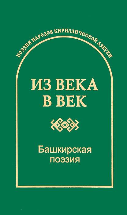 Из века в век. Башкирская поэзия из века в век словенская поэзия
