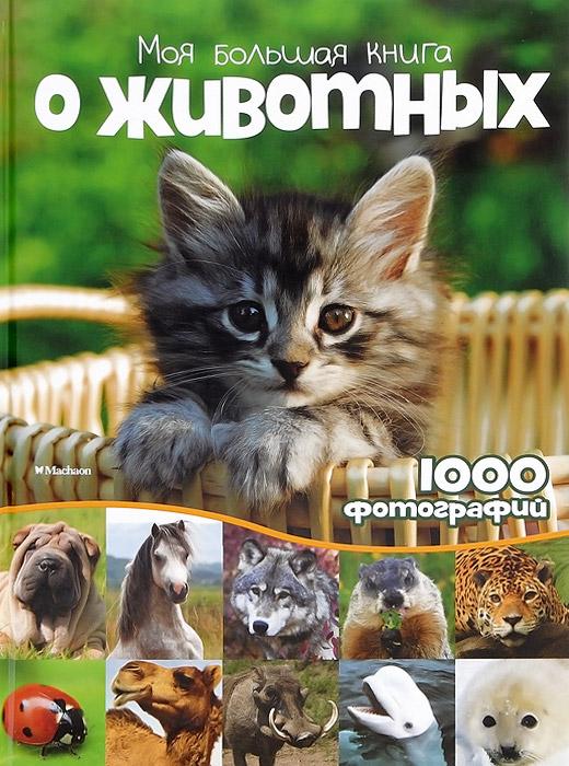 Коэ Н. Моя большая книга о . 1000 фотографий. Энциклопедия