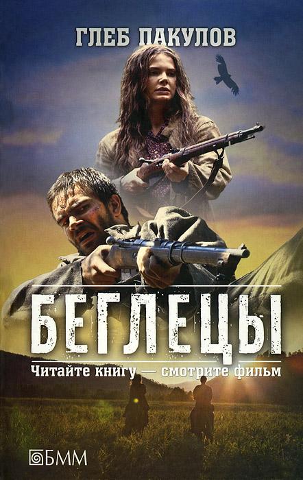 Г. Пакулов Беглецы роман воликов тиара скифскогоцаря