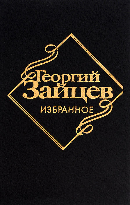 Георгий Зайцев.  Избранное За поэмы