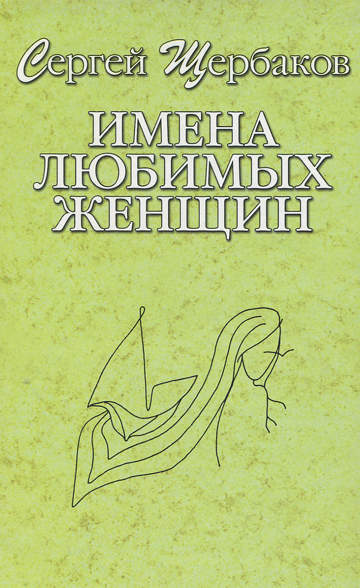 Сергей Щербаков Имена любимых женщин