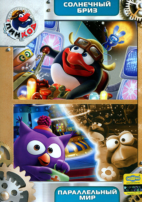 Смешарики: Пинкод: Солнечный бриз / Параллельный мир (2 DVD) смешарики пинкод второе солнце светосила искусства 2 dvd