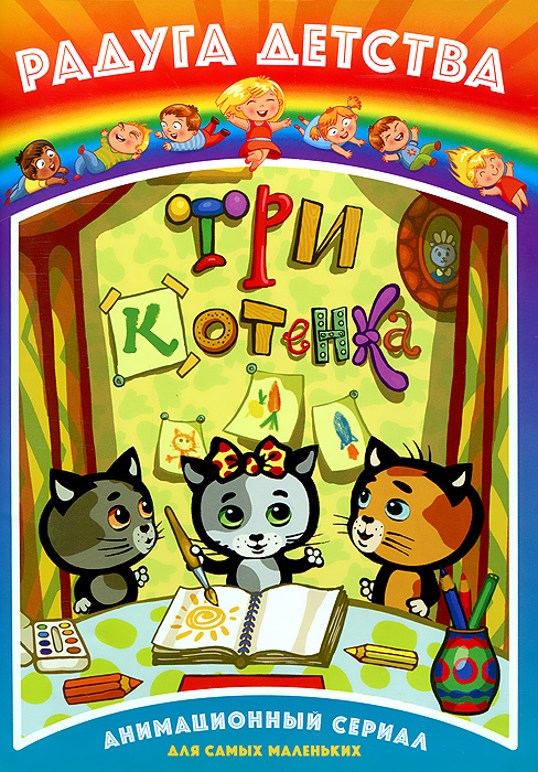 Радуга детства: Три котенка куплю вислоухого котенка в красноярске