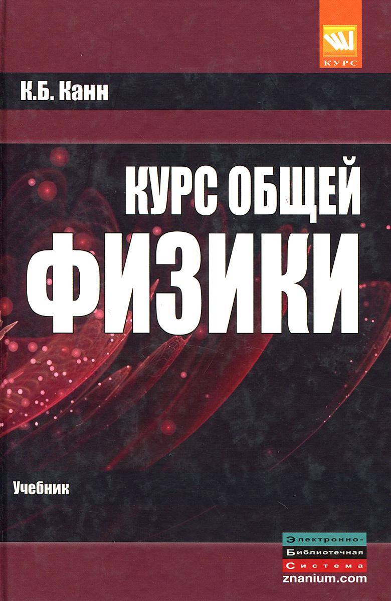 К. Б. Канн Курс общей физики. Учебное пособие