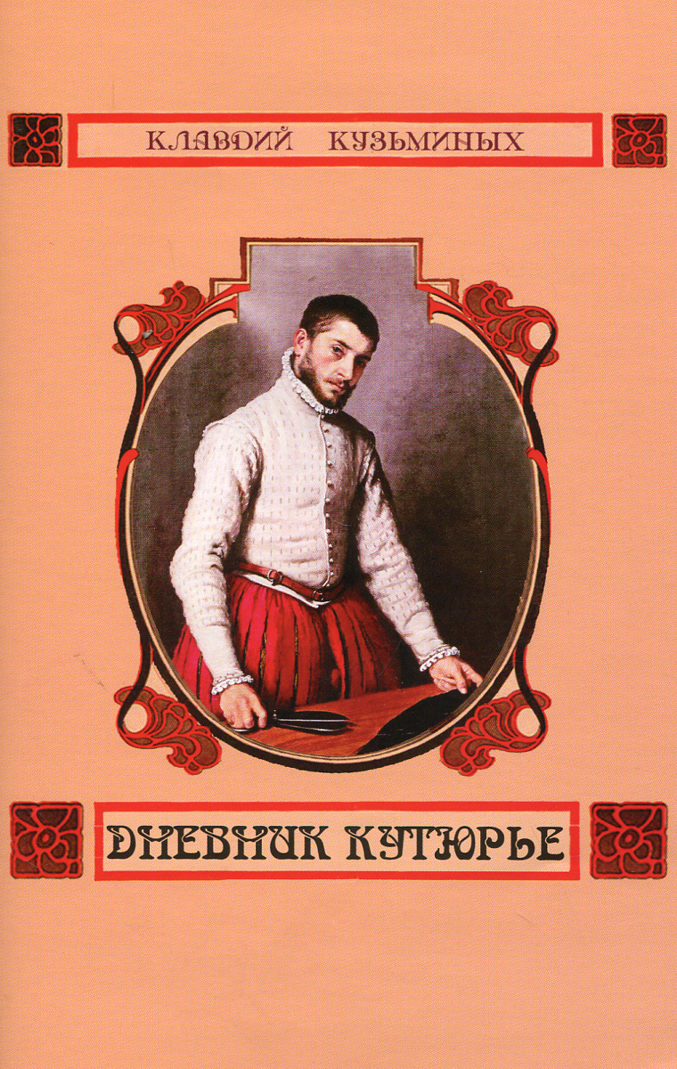 Клавдий Кузьминых Дневник кутюрье