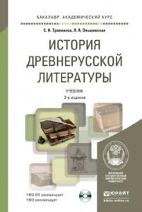 С. Н. Травников, Л. А. Ольшевская История древнерусской литературы. Учебник (+ CD-ROM)