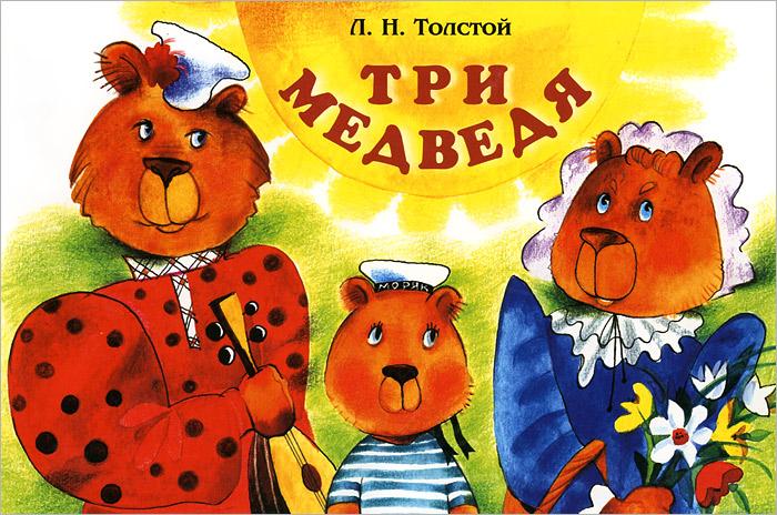 Л. Н. Толстой Три медведя. Альбом для раскрашивания три медведя три медведя кофточка happy animals молочная с мишкой