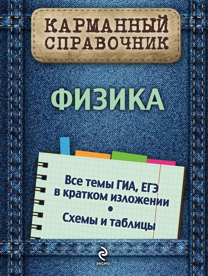 О.П. Бальва Физика
