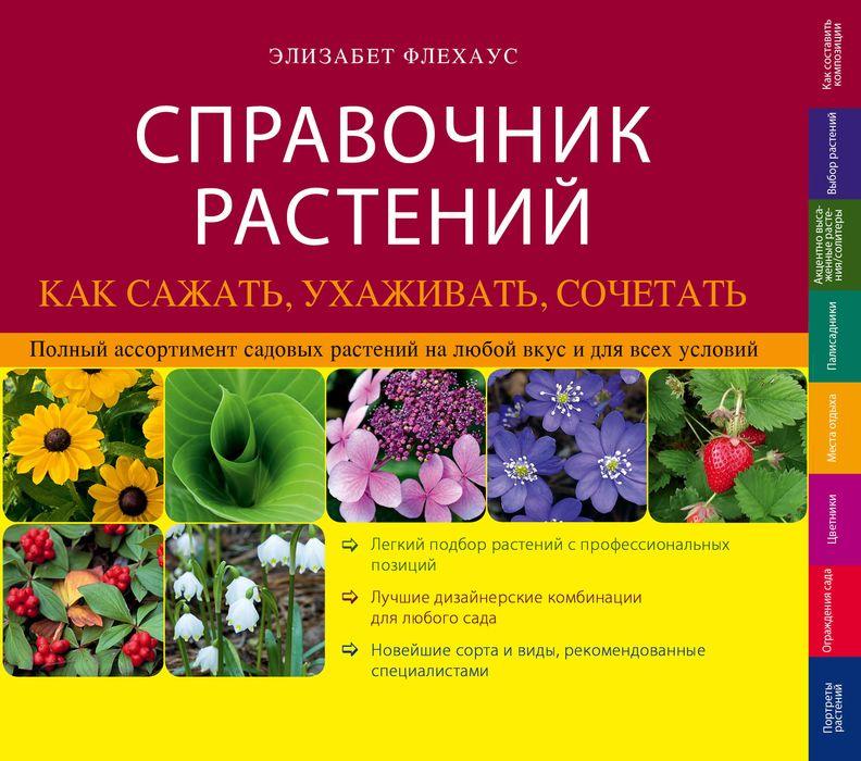 Элизабет Флехаус Справочник растений. Как сажать, ухаживать, сочетать растения лекарственные справочник