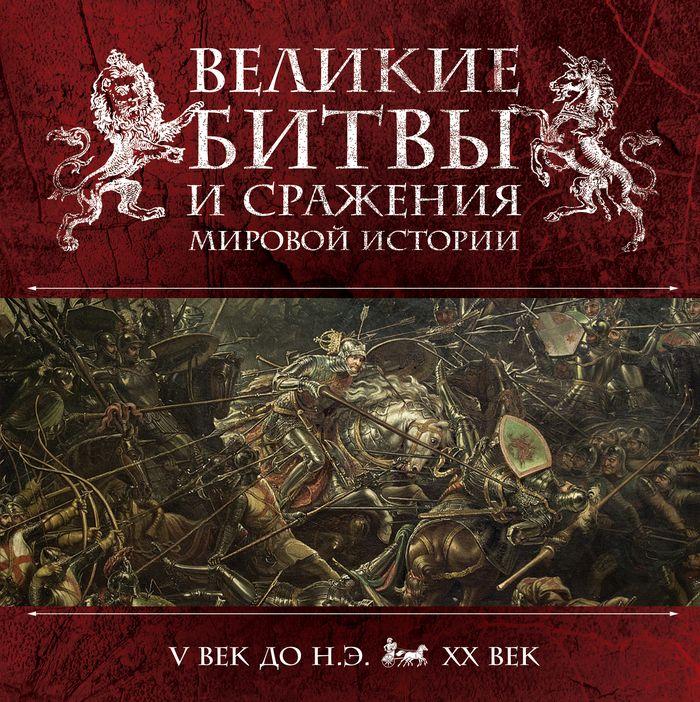 Виктория Владимирова Великие битвы и сражения мировой истории (подарочное издание)