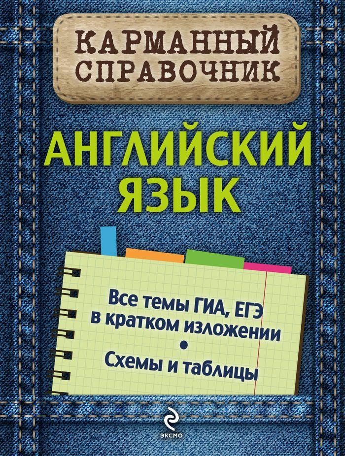 В.В. Ильченко Английский язык баирма дашидоржиева дневник экзаменационной подготовки кгиа егэ английскийязык