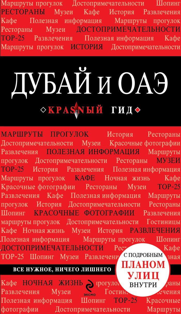 Кульков Е.Н., - Дубай и ОАЭ. 2-е изд., испр. и доп.