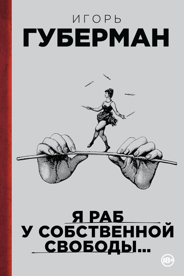 Игорь Губерман Я раб у собственной свободы...
