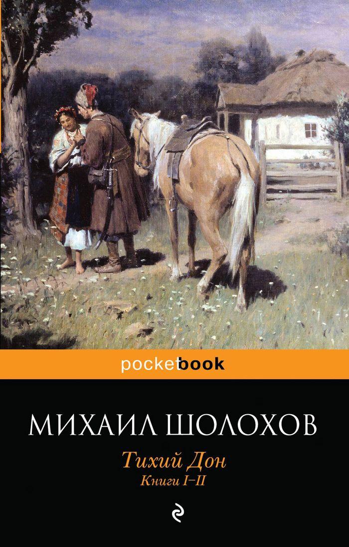 Михаил Шолохов Тихий Дон. Книги 1-2 книги издательство аст тихий дон том 1