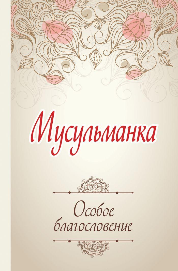 Мусульманка. Особое благословение священный коран смыслы на таджикском языке том 1