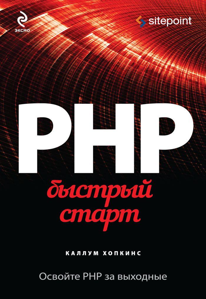 Каллум Хопкинс PHP. Быстрый старт книги альпина паблишер как продать квартиру выгодно вложите минимум получите максимум хоум стейджинг
