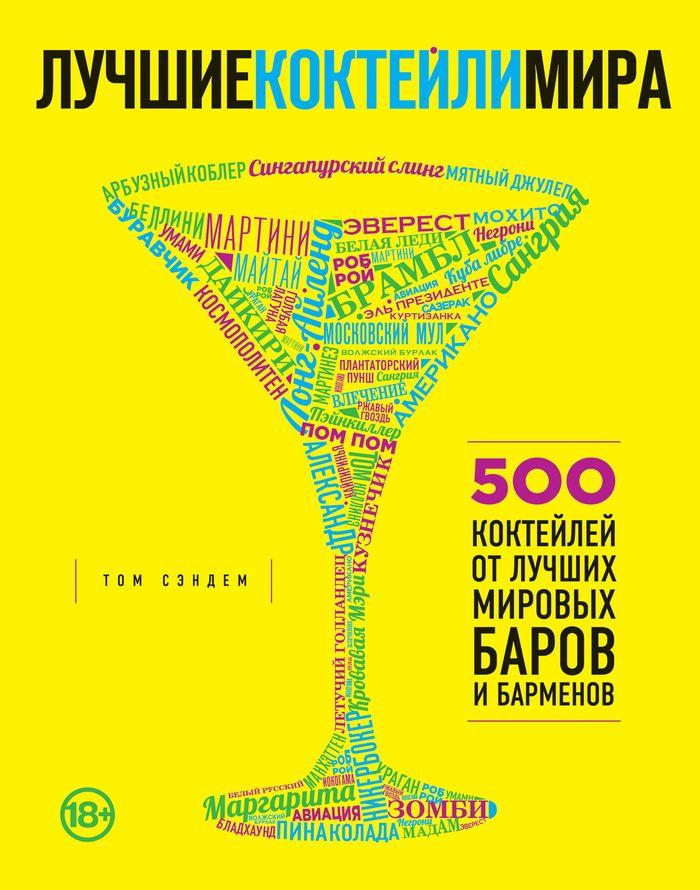Том Сэндем Лучшие коктейли мира юлия высоцкая вкусные заметки книга для записи рецептов