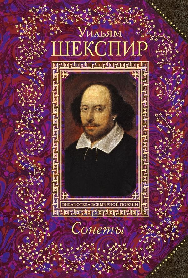 Уильям Шекспир Уильям Шекспир. Сонеты