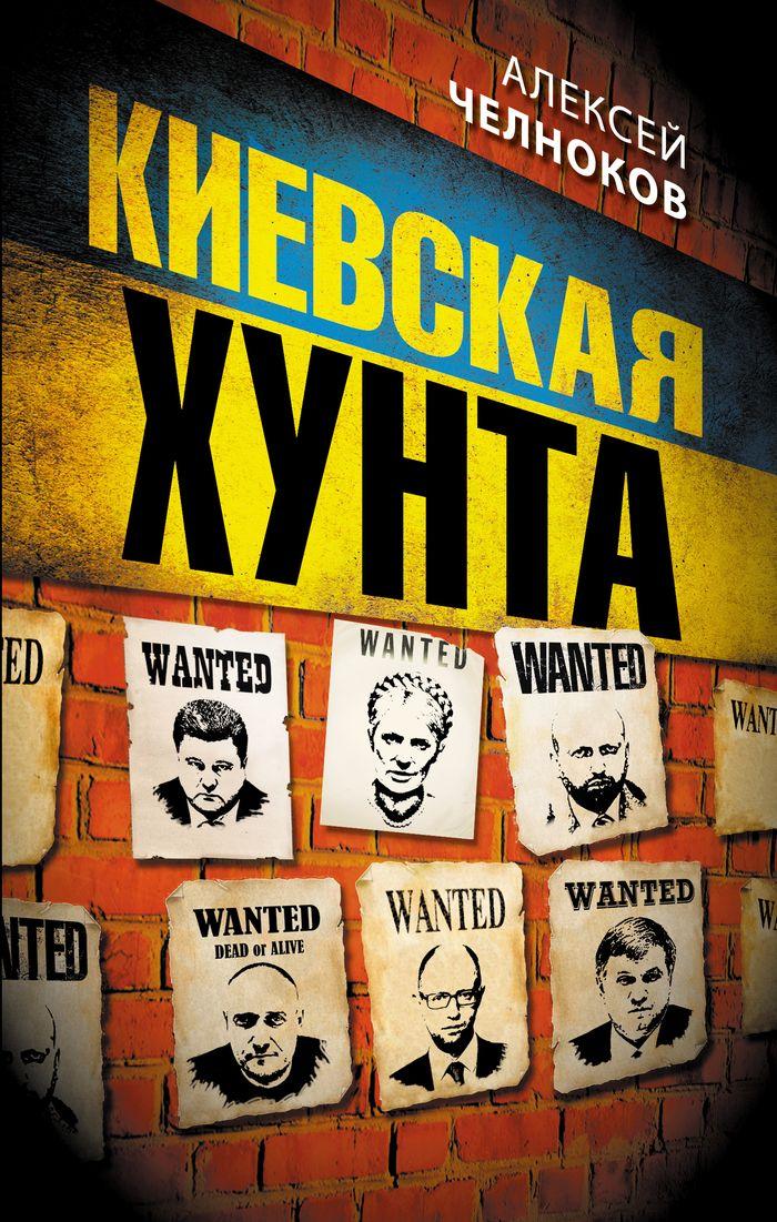 Алексей Челноков Киевская хунта