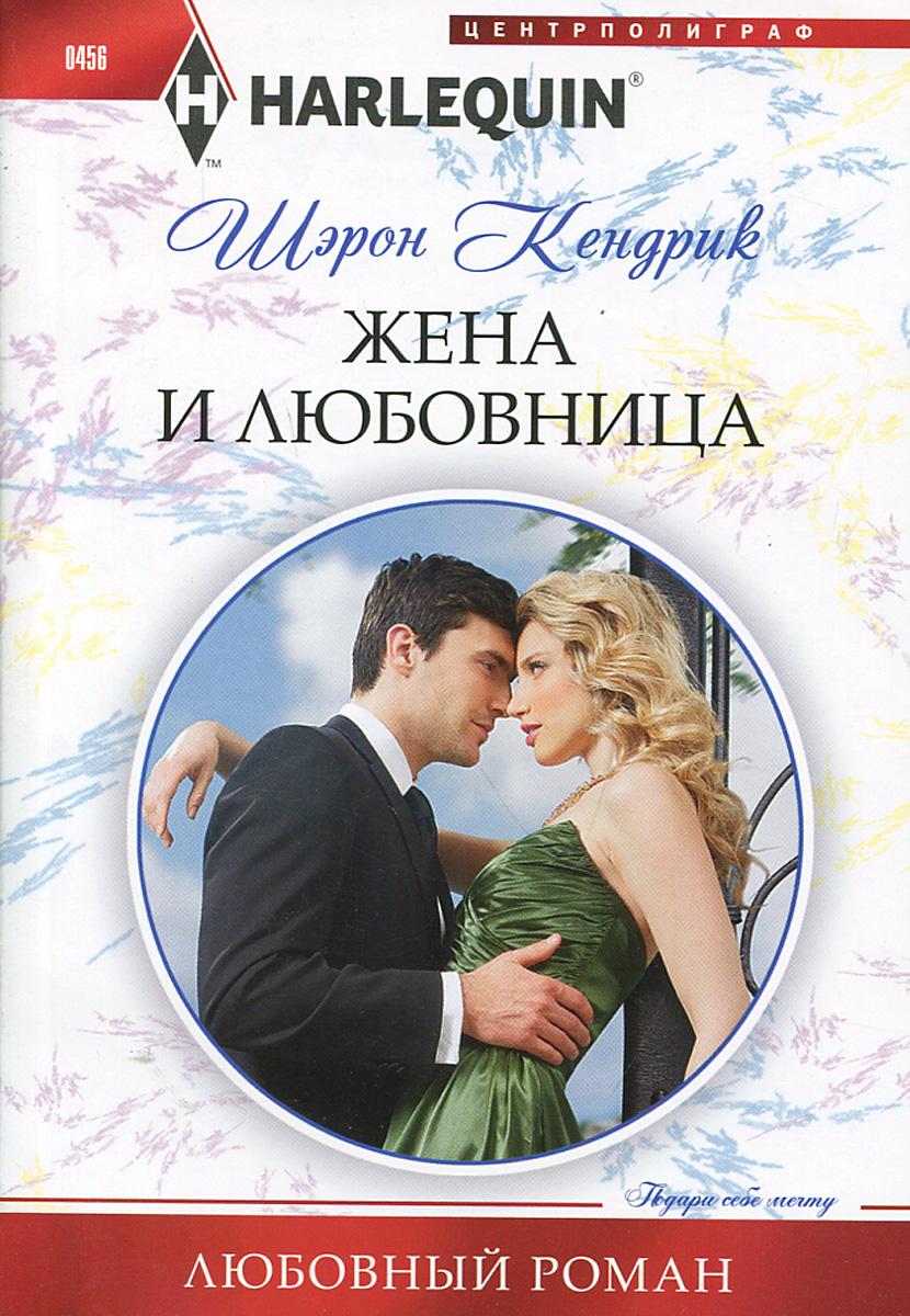 Шэрон Кендрик Жена и любовница кендрик шэрон жена и любовница роман