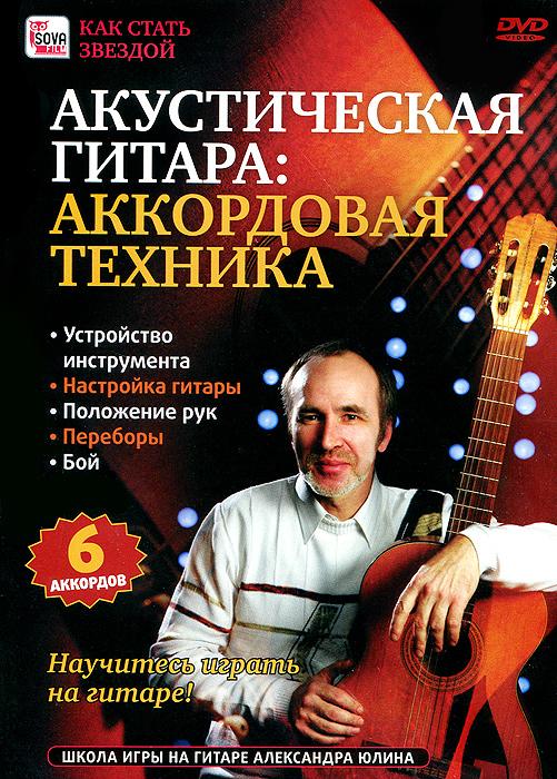 Акустическая гитара: аккордоая техника
