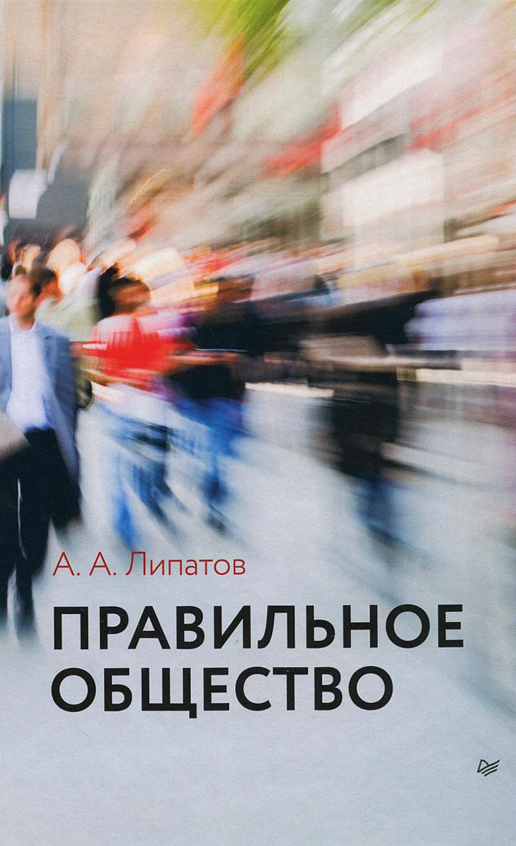 А. А. Липатов, А. Б. Купрейченко, А. И. Громова, Х. Шрадер Правильное общество
