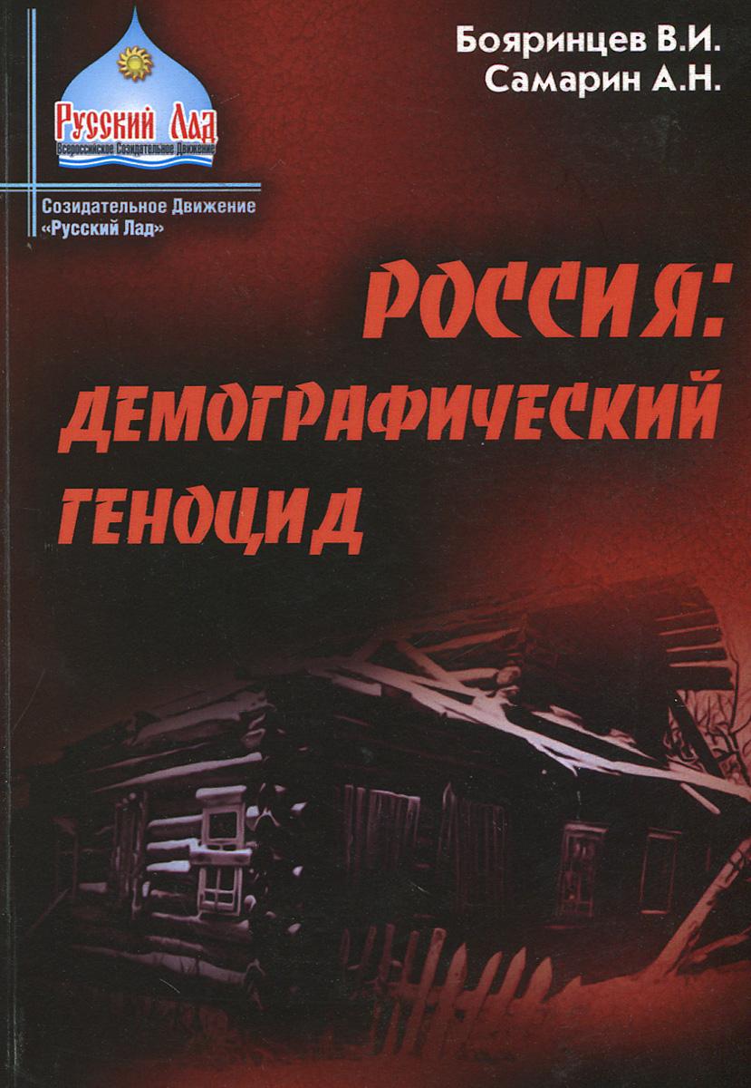 В. И. Бояринцев, А. Н. Самарин Россия. Демографический геноцид