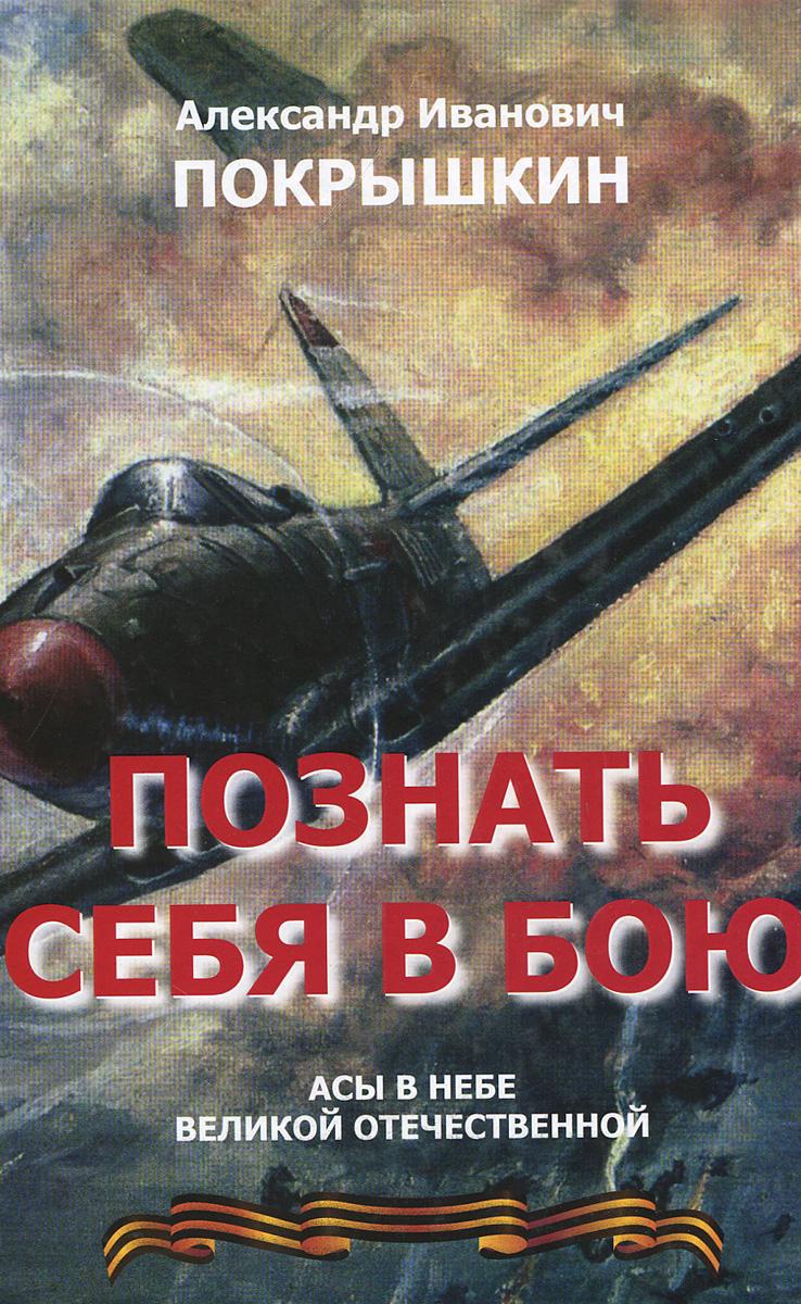 А. И. Покрышкин Познать себя в бою савицкий е я дракон мемуары маршала авиации