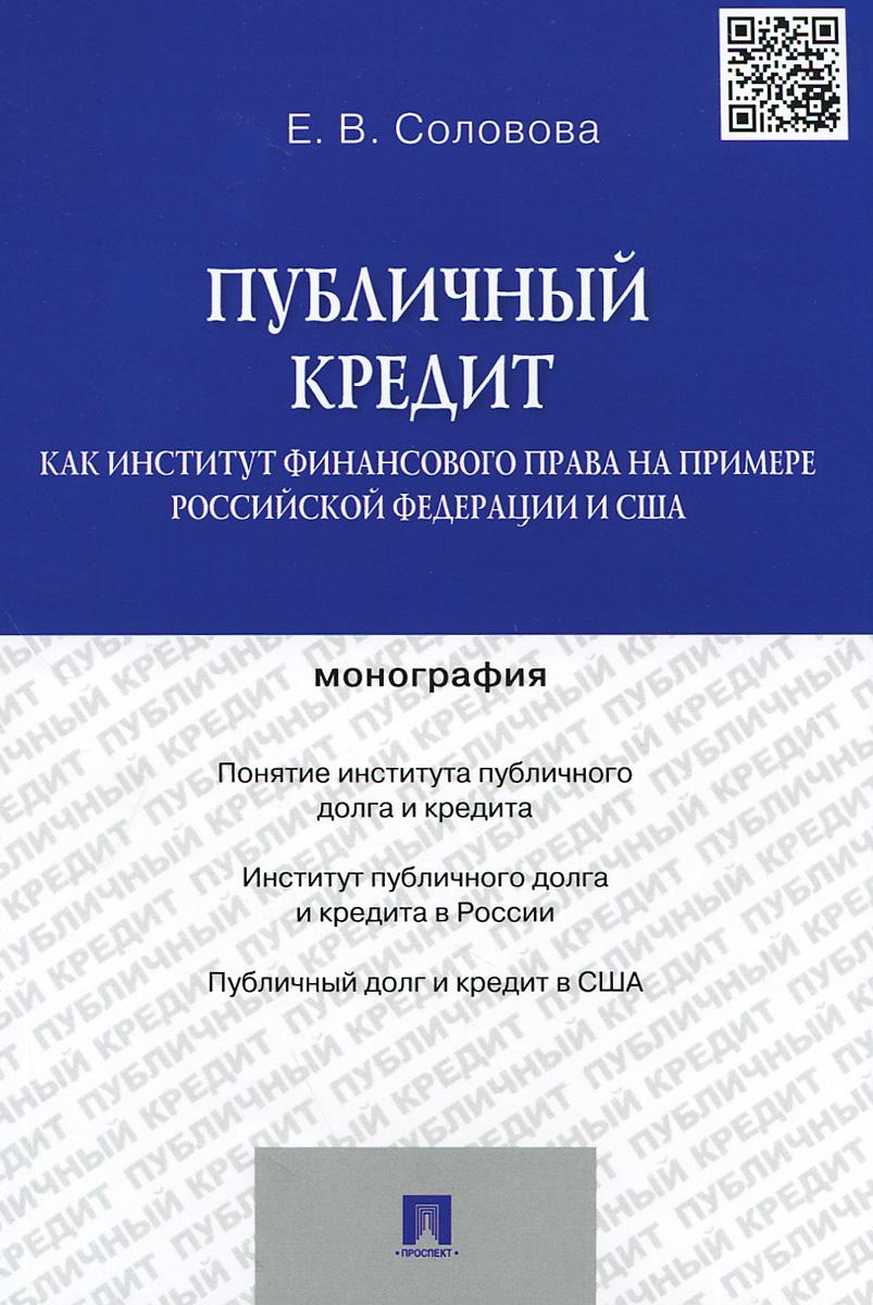 Публичный кредит как институт финансового права на примере Российской Федерации и США